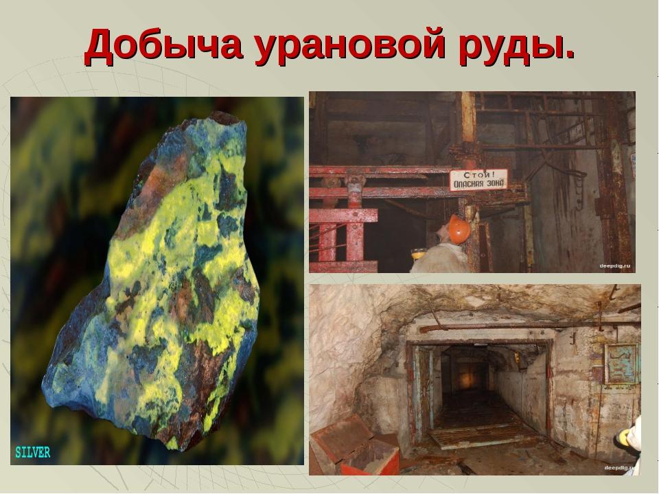 Добыча урановой руды.