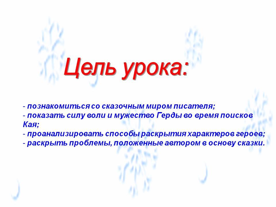 http://900igr.net/datas/literatura/Andersen-Snezhnaja-koroleva/0002-002-TSel-uroka.jpg