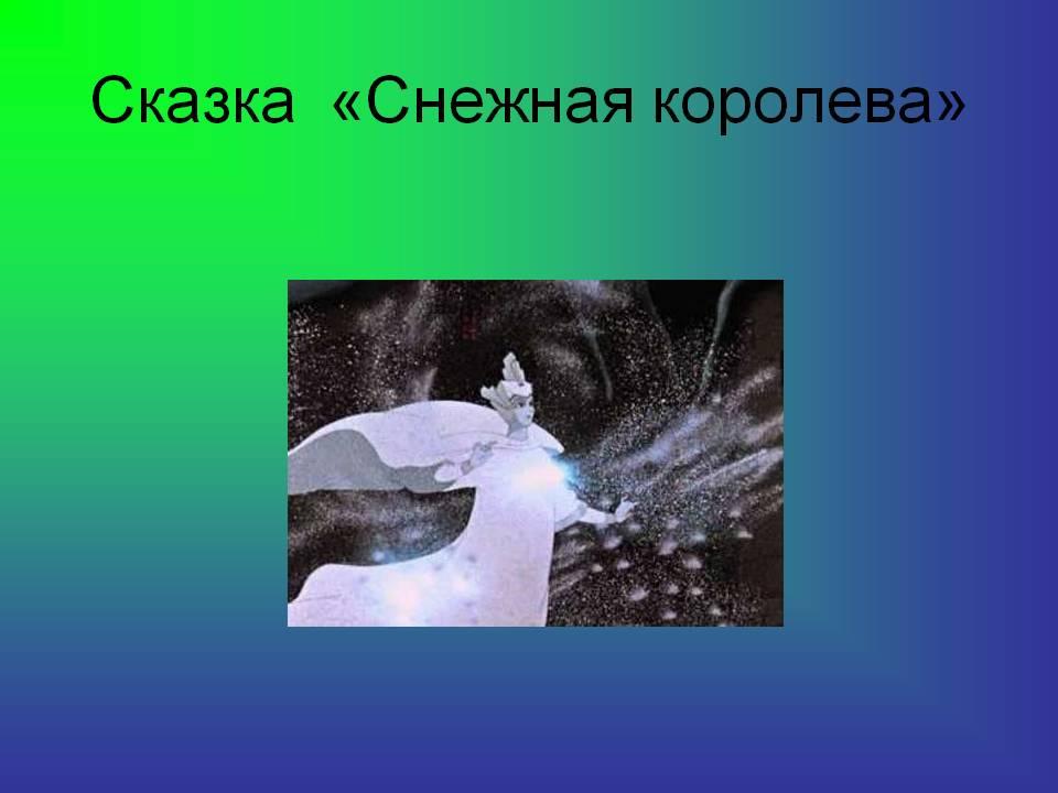 http://900igr.net/datas/literatura/Urok-Snezhnaja-koroleva/0006-006-Skazka-Snezhnaja-koroleva.jpg