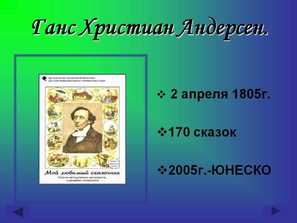 http://900igr.net/datas/literatura/Urok-Snezhnaja-koroleva/0004-004-Gans-KHristian-Andersen.jpg