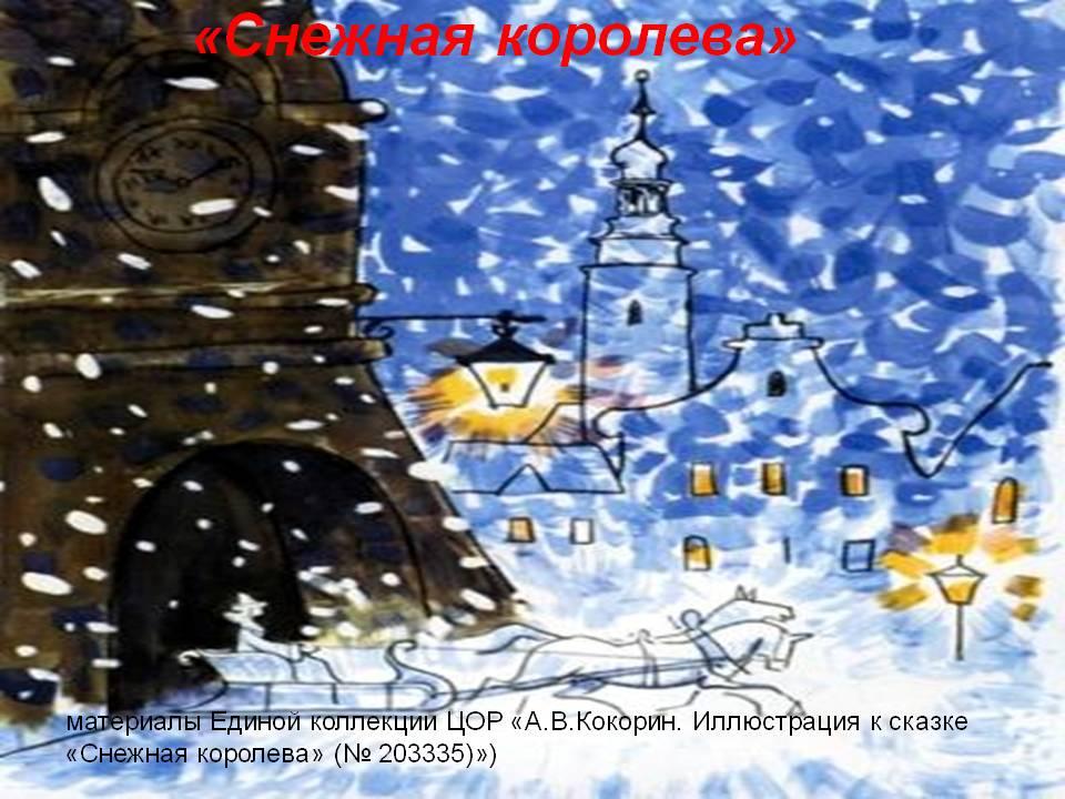 http://900igr.net/datas/literatura/Andersen-Snezhnaja-koroleva/0013-013-Snezhnaja-koroleva.jpg