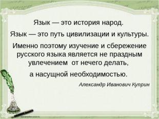 Язык — это история народ. Язык — это путь цивилизации и культуры. Именно поэт