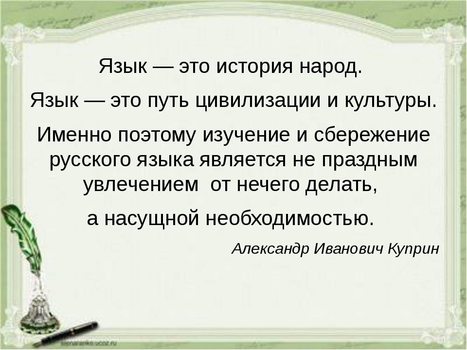 Язык — это история народ. Язык — это путь цивилизации и культуры. Именно поэт...
