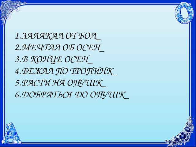 ЗАЛАКАЛ ОТ БОЛ_ МЕЧТАЛ ОБ ОСЕН_ В КОНЦЕ ОСЕН_ БЕЖАЛ ПО ТРОПИНК_ РАСТИ НА ОПУШ...