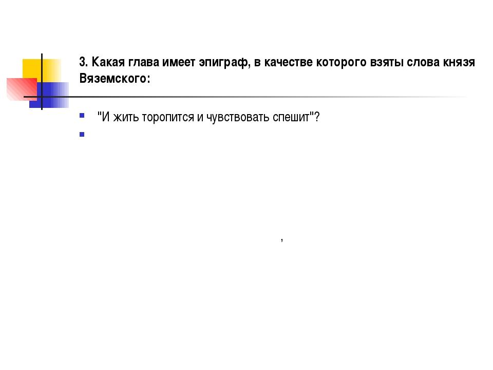 , 3. Какая глава имеет эпиграф, в качестве которого взяты слова князя Вяземск...