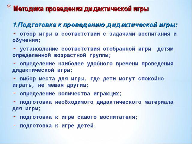 Методика проведения дидактической игры 1.Подготовка к проведению дидактическо...