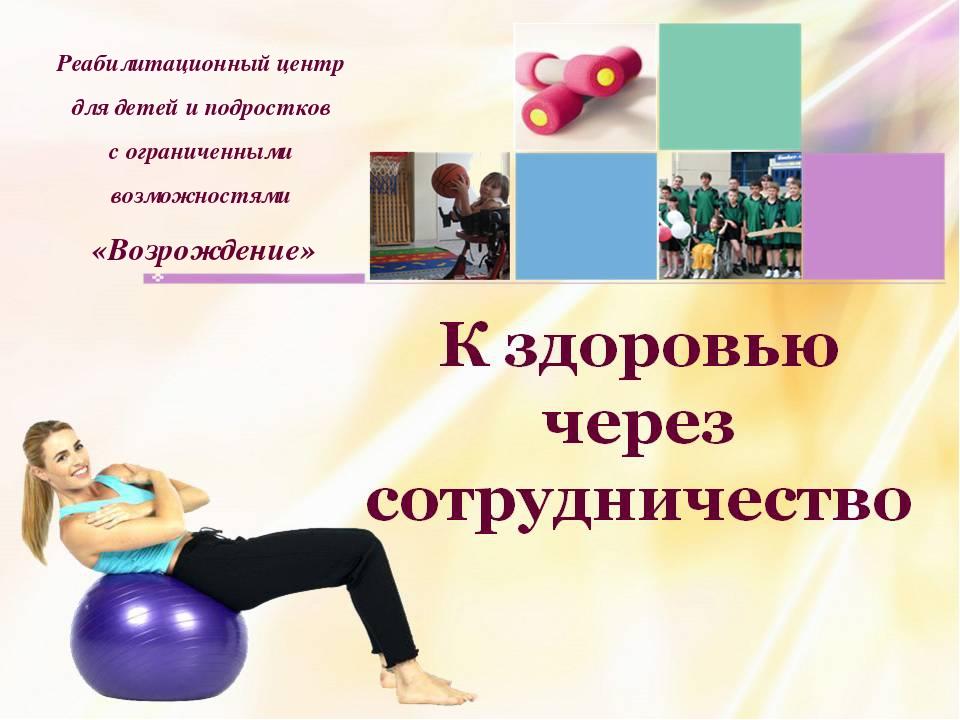 К здоровью через сотрудничество Реабилитационный центр для детей и подростков...