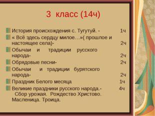 3 класс (14ч) История происхождения с. Тугутуй. - 1ч « Всё здесь сердцу мило