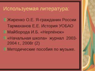 Используемая литература: Жиренко О.Е. Я-гражданин России Тармаханов Е.Е. Исто