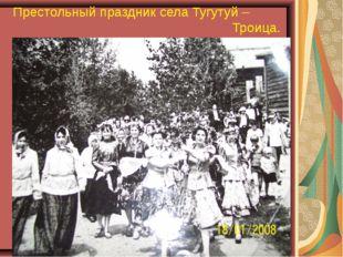 Престольный праздник села Тугутуй – Троица.