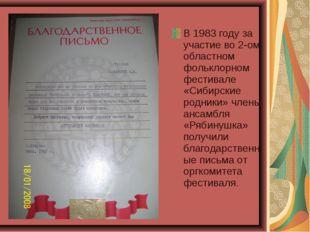 В 1983 году за участие во 2-ом областном фольклорном фестивале «Сибирские род
