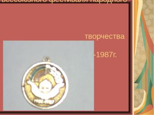 Медаль участника 2-ого всесоюзного фестиваля народного творчества 1986-1987г.