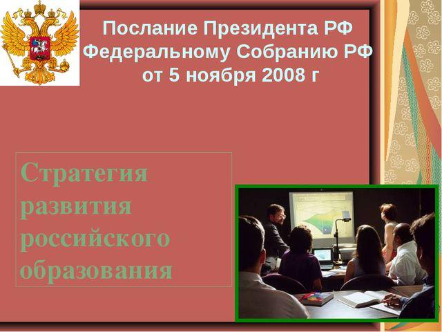 Стратегия развития российского образования Послание Президента РФ Федеральном...