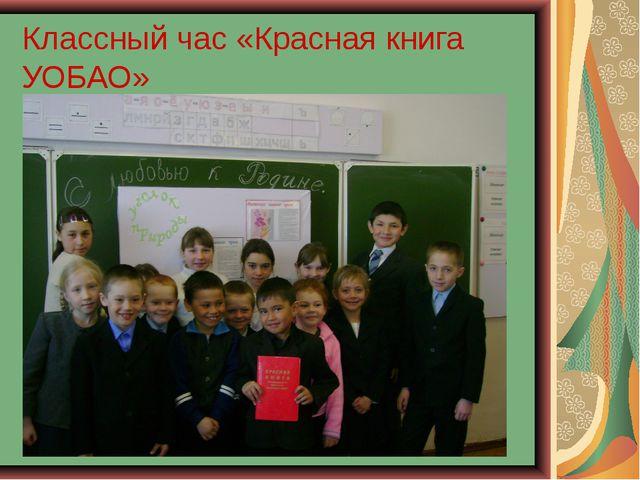 Классный час «Красная книга УОБАО»
