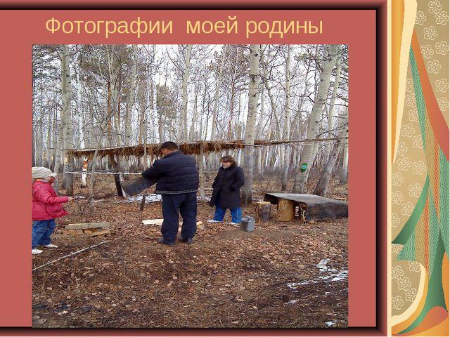 Фотографии моей родины