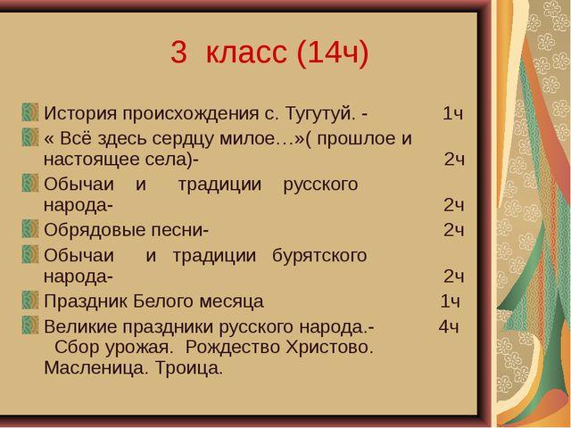 3 класс (14ч) История происхождения с. Тугутуй. - 1ч « Всё здесь сердцу мило...