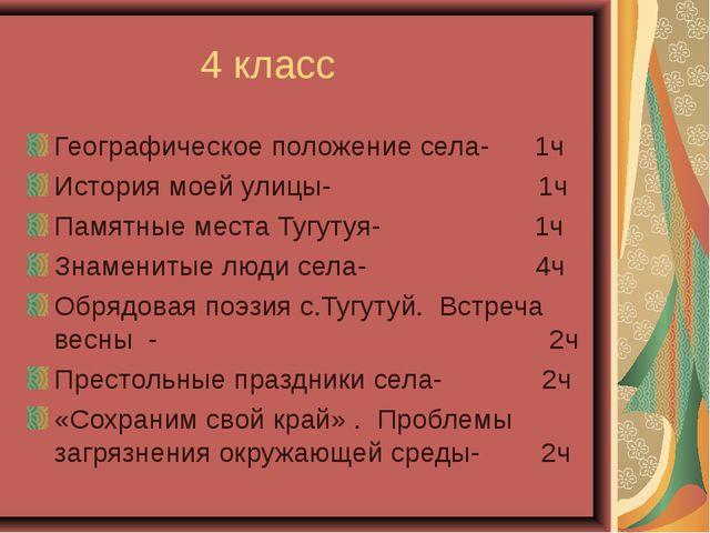 4 класс Географическое положение села- 1ч История моей улицы- 1ч Памятные ме...