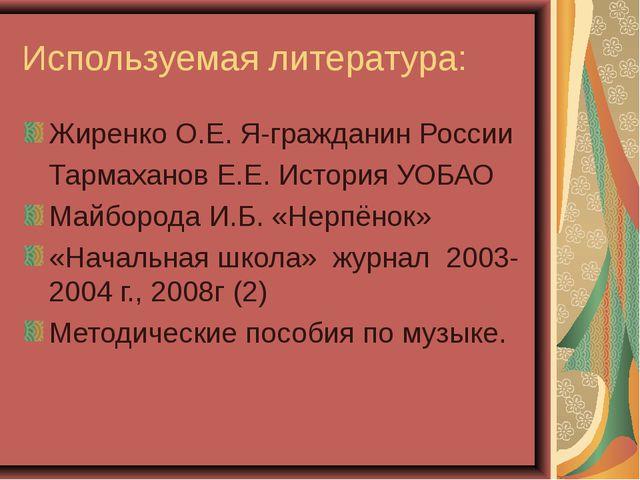 Используемая литература: Жиренко О.Е. Я-гражданин России Тармаханов Е.Е. Исто...
