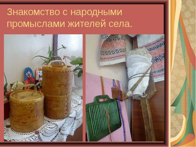 Знакомство с народными промыслами жителей села.