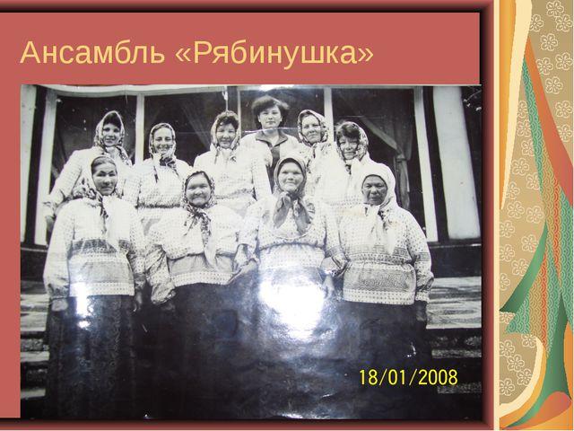 Ансамбль «Рябинушка»