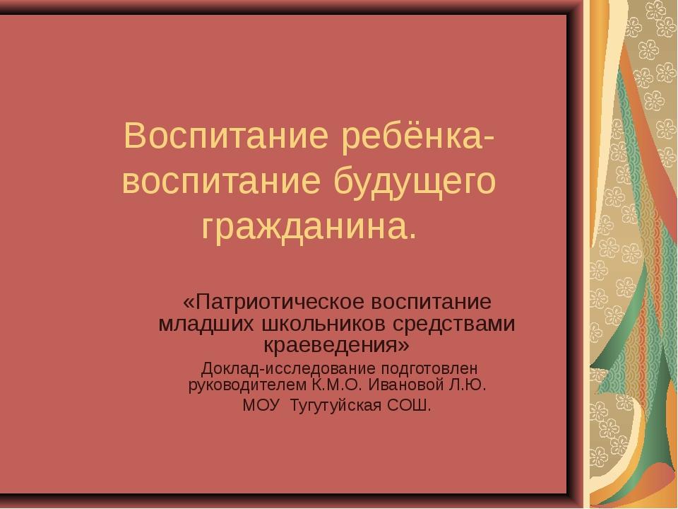 Воспитание ребёнка- воспитание будущего гражданина. «Патриотическое воспитани...