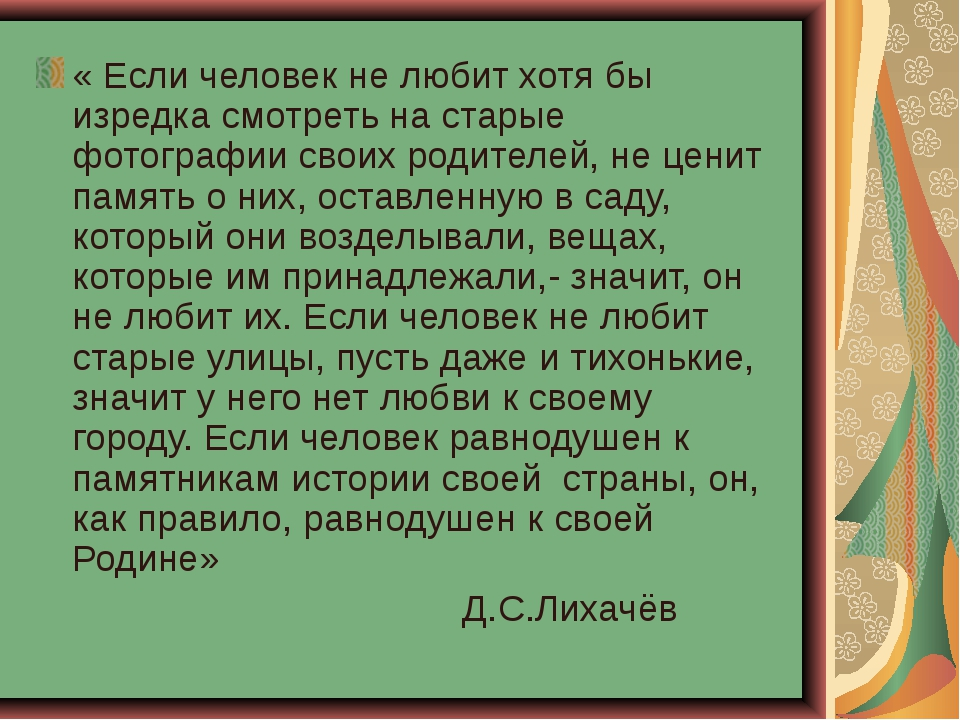 « Если человек не любит хотя бы изредка смотреть на старые фотографии своих...
