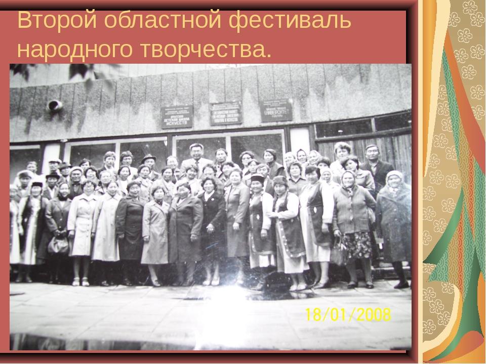 Второй областной фестиваль народного творчества.