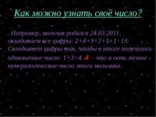 Как можно узнать своё число? . Например, мальчик родился 24.03.2011, складыва