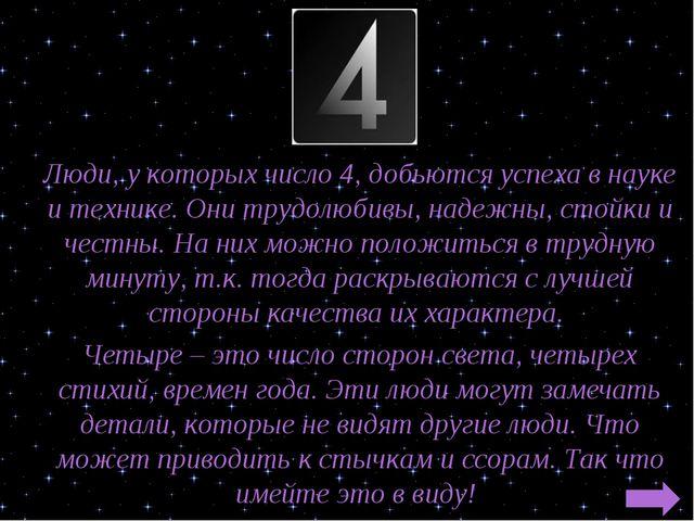 Люди, у которых число 4, добьются успеха в науке и технике. Они трудолюбивы,...