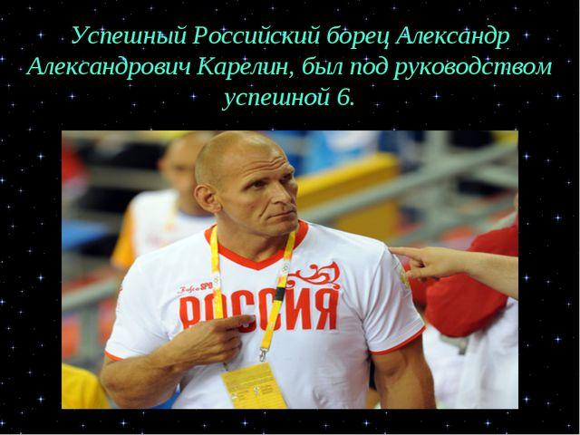 Успешный Российский борец Александр Александрович Карелин, был под руководств...