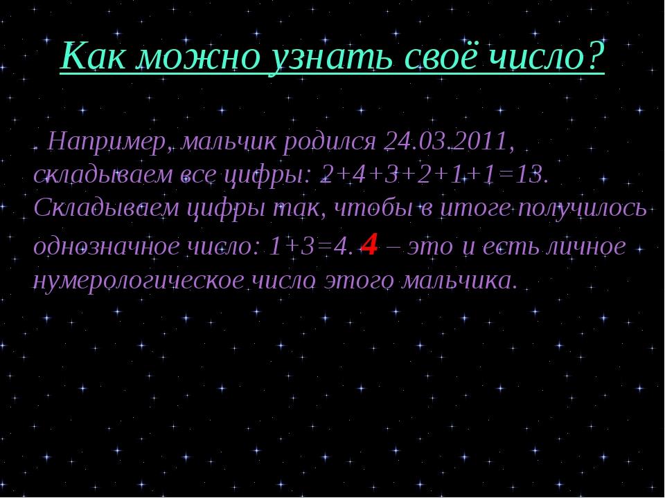 Как можно узнать своё число? . Например, мальчик родился 24.03.2011, складыва...
