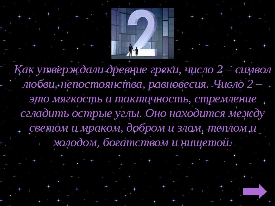 Как утверждали древние греки, число 2 – символ любви, непостоянства, равновес...