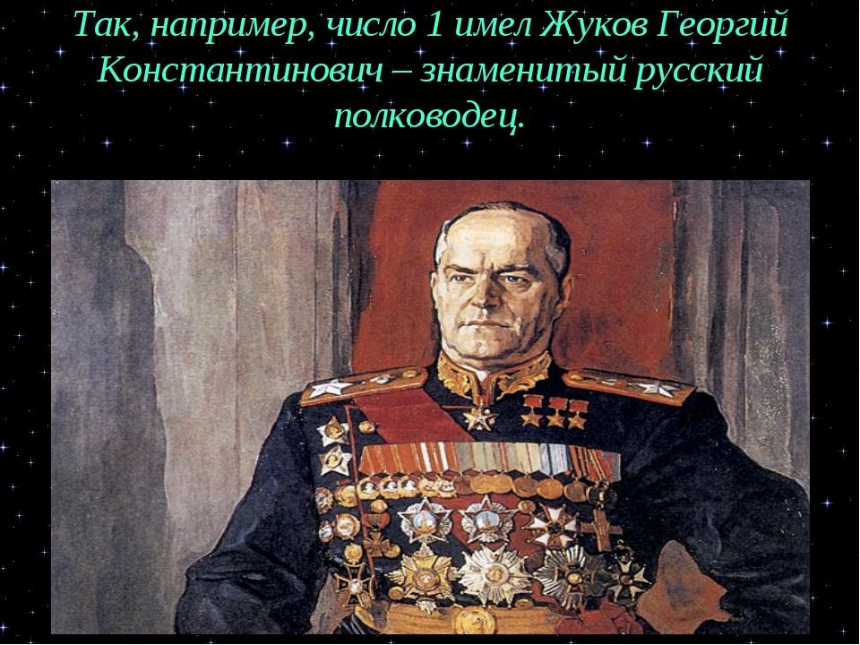 Так, например, число 1 имел Жуков Георгий Константинович – знаменитый русский...