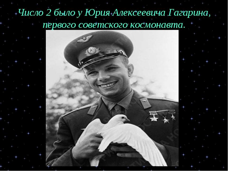 Число 2 было у Юрия Алексеевича Гагарина, первого советского космонавта.