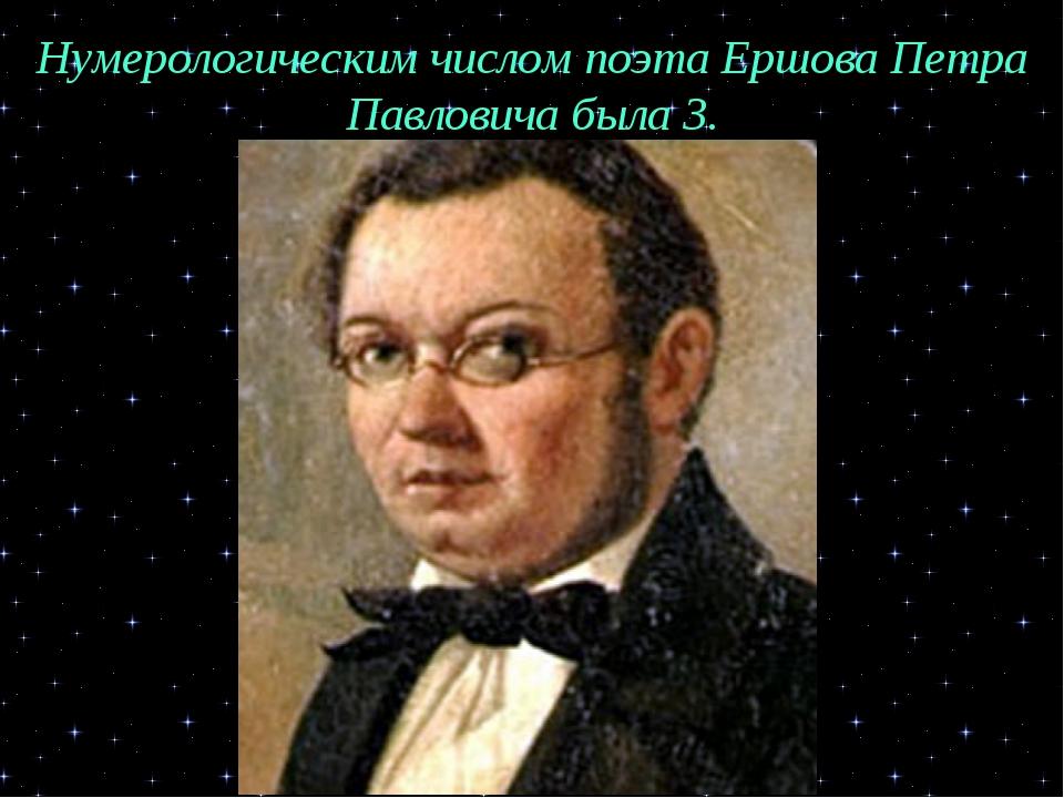 Нумерологическим числом поэта Ершова Петра Павловича была 3.