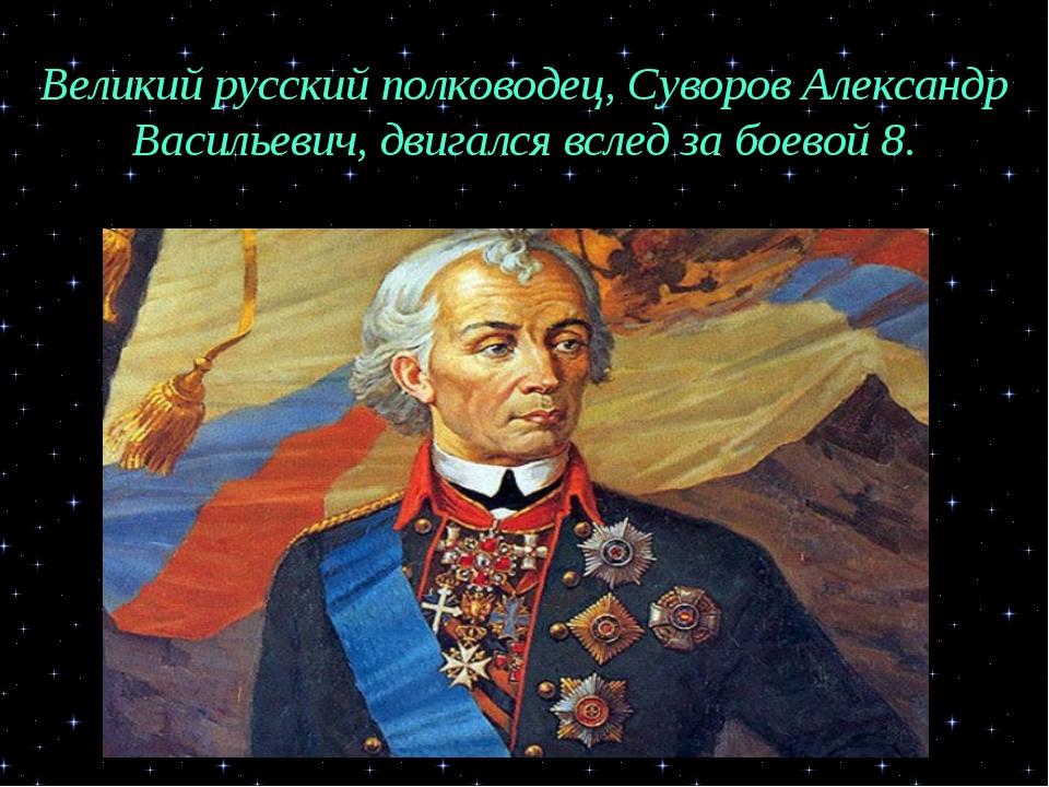 Великий русский полководец, Суворов Александр Васильевич, двигался вслед за б...