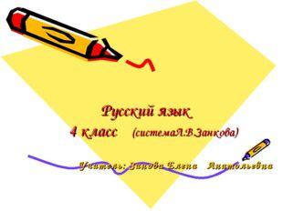 Русский язык 4 класс (системаЛ.В.Занкова) Учитель: Зинова Елена Анатольевна