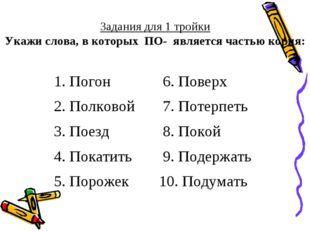Задания для 1 тройки Укажи слова, в которых ПО- является частью корня: 1. Пог