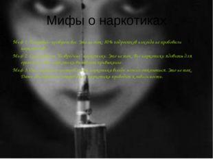 Мифы о наркотиках Миф 1. Попробуй- пробуют все. Это не так: 80% подростков ни