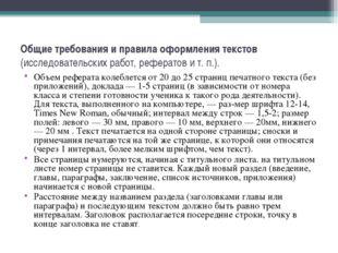 Общие требования и правила оформления текстов (исследовательских работ, рефер