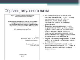 Образец титульного листа МБОУ « Краснощековская средняя(полная) общеобразоват
