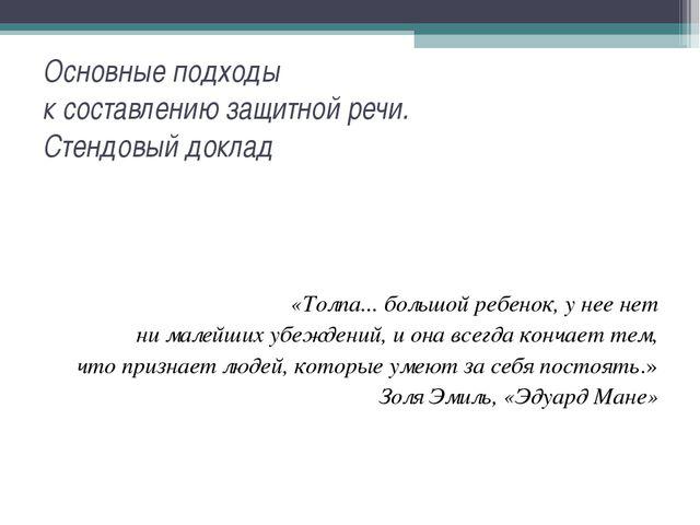 Основные подходы к составлению защитной речи. Стендовый доклад «Толпа... боль...