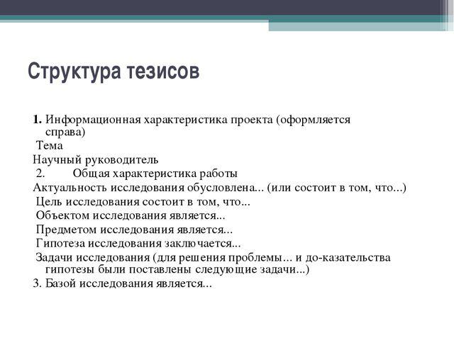 Структура тезисов 1.Информационная характеристика проекта (оформляется справ...