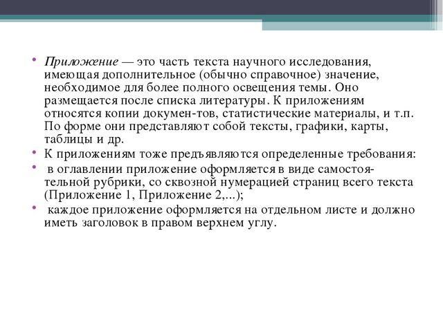 Приложение — это часть текста научного исследования, имеющая дополнительное...