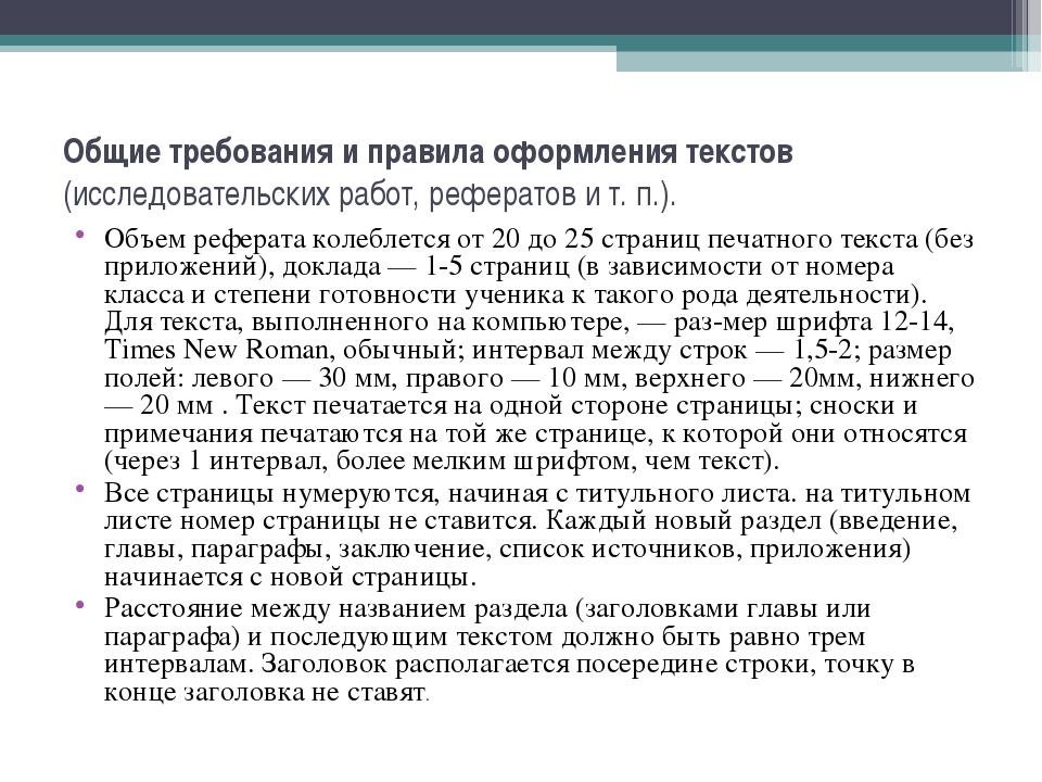 Общие требования и правила оформления текстов (исследовательских работ, рефер...