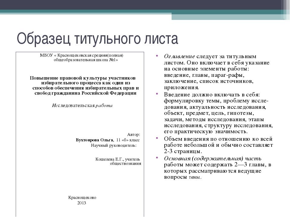 Образец титульного листа МБОУ « Краснощековская средняя(полная) общеобразоват...