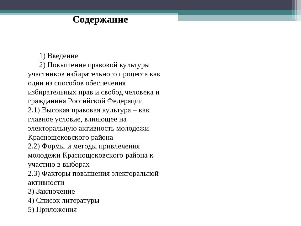 Содержание   1) Введение 2) Повышение правовой культуры участников избир...