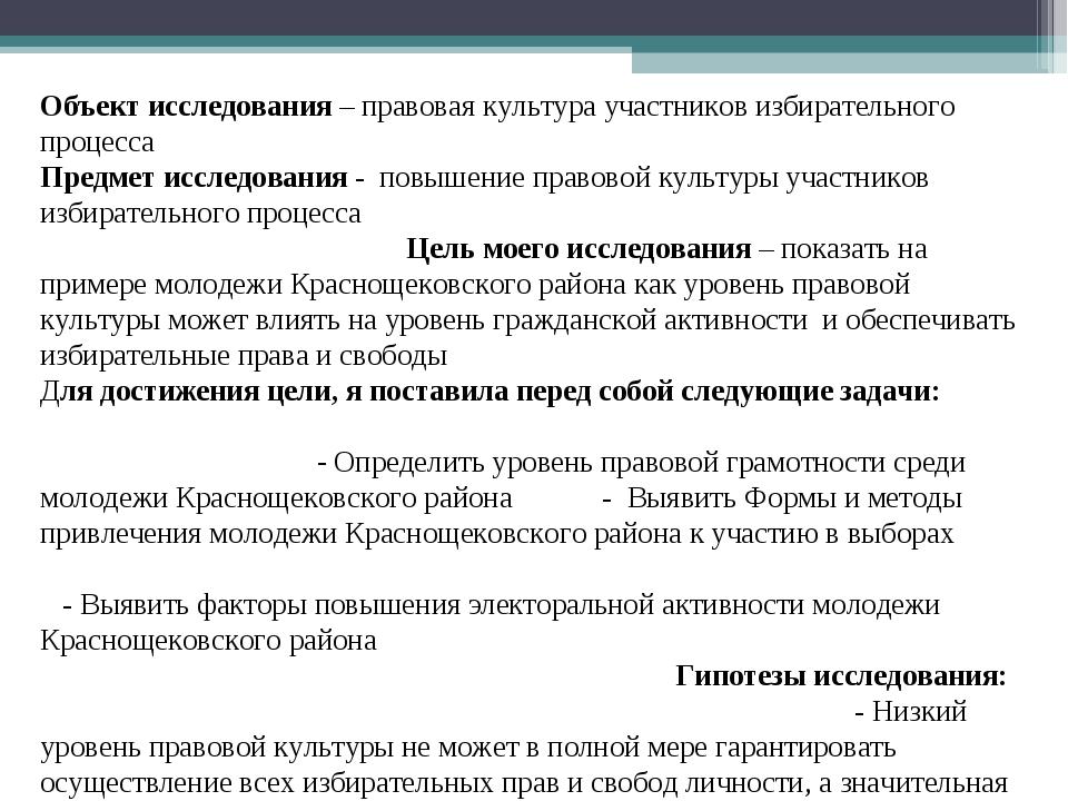 Объект исследования – правовая культура участников избирательного процесса Пр...
