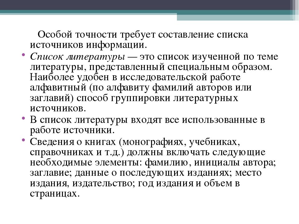 Особой точности требует составление списка источников информации. Список лит...