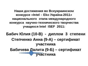 Наши достижения во Всеукраинском конкурсе «Intel – Eko Україна-2011» национал